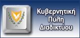 Κυβερνητική Πύλη Διαδικτύου
