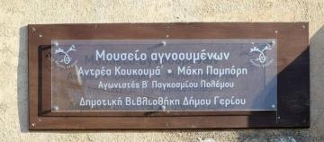 Εγκαίνια Δημοτικής Βιβλιοθήκης και Πολιτιστικό κέντρο Ανδρέα Κουκουμά και Μάκη Παμπόρη